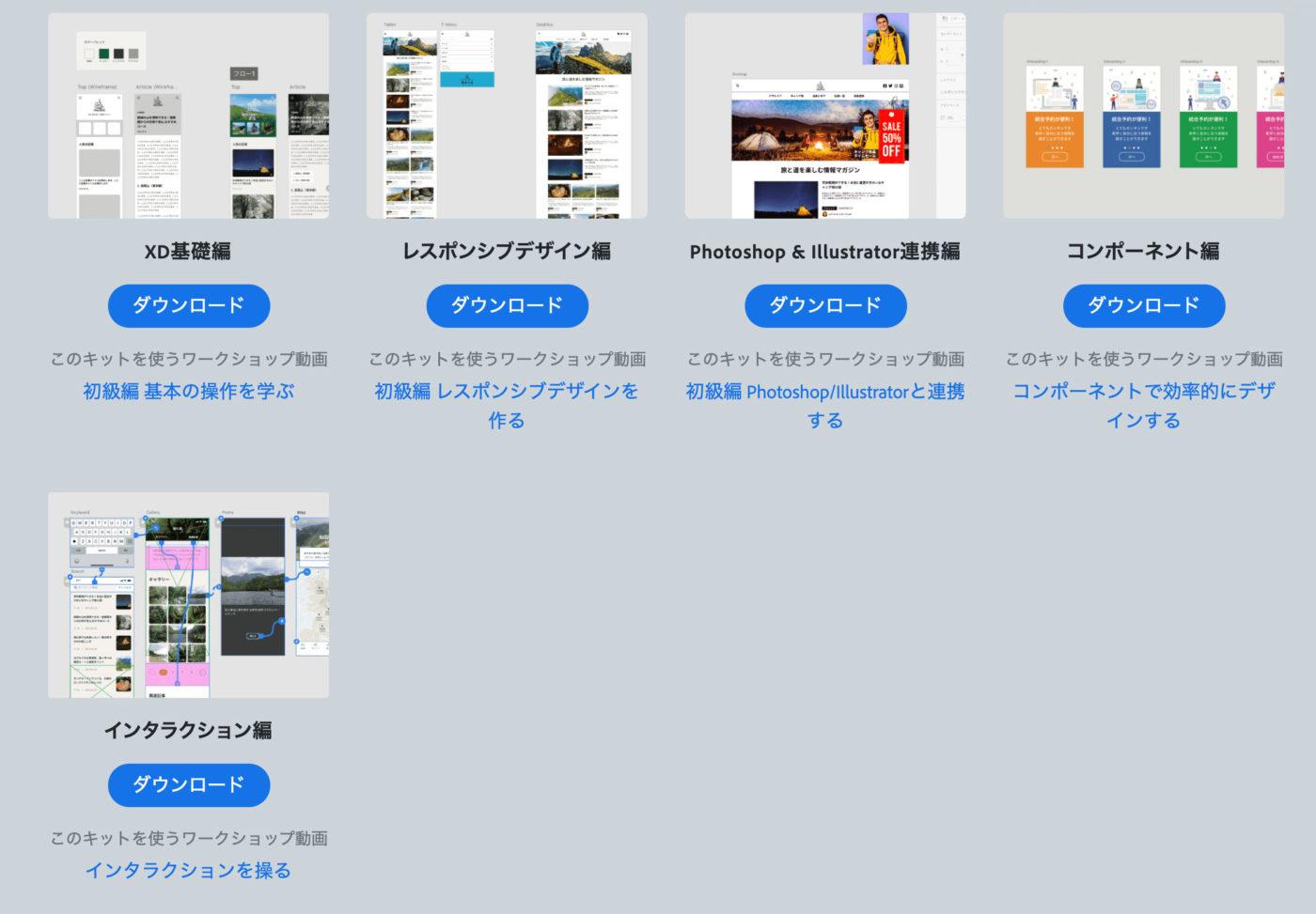 Adobe XD 学習キット