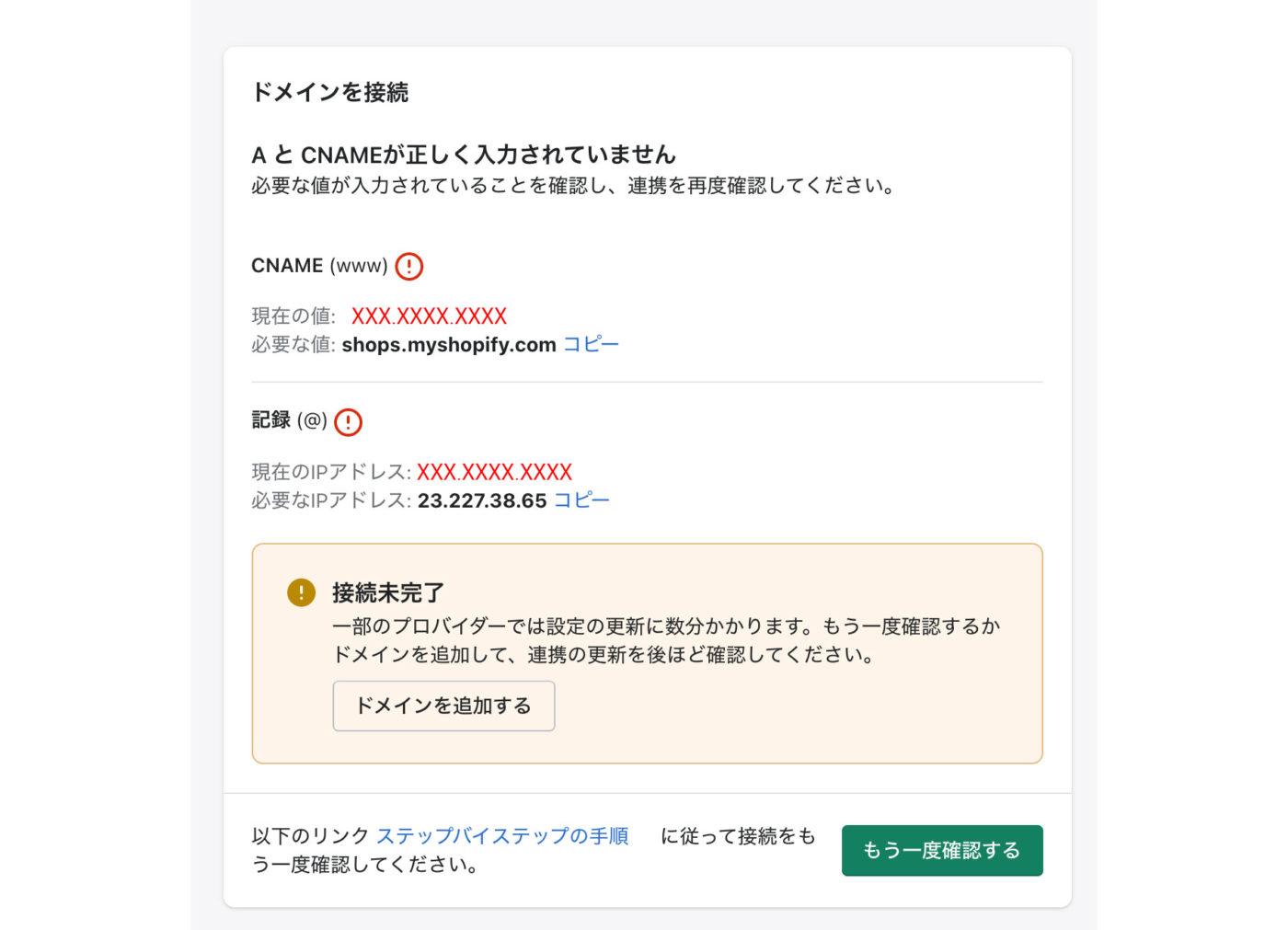 Shopifyのドメイン設定